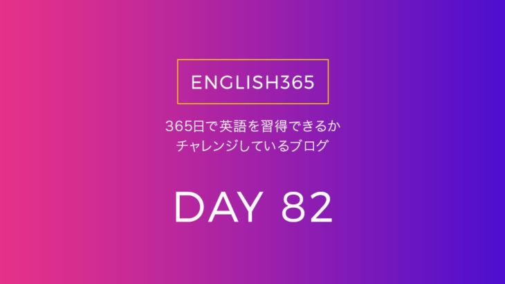 英語習得チャレンジ「82日目」…今日はいろいろYouTubeを観た