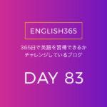 英語習得チャレンジ「83日目」…今日も地味に単語を調べたり
