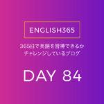 英語習得チャレンジ「84日目」…トラブルで昨日更新できなかった…