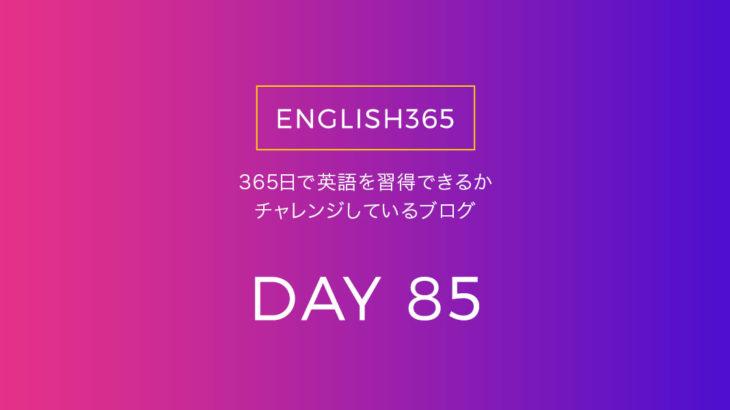 英語習得チャレンジ「85日目」…日本語になってる英語ってわりとあるなって