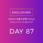 英語習得チャレンジ「87日目」…色々調べてた