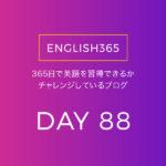 英語習得チャレンジ「88日目」…いろいろ読んでた日