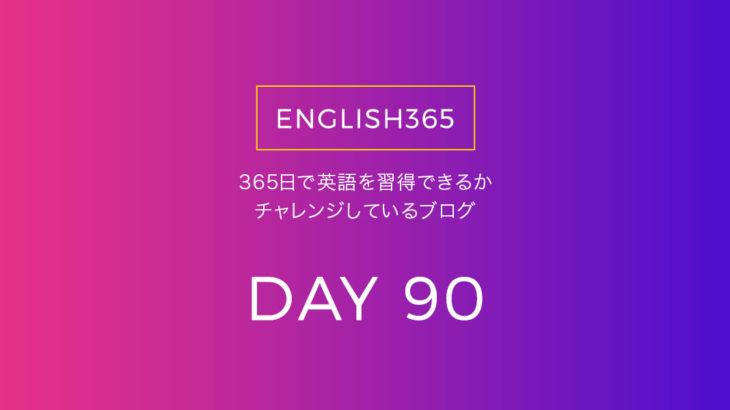 英語習得チャレンジ「90日目」…大みそか!までがんばった