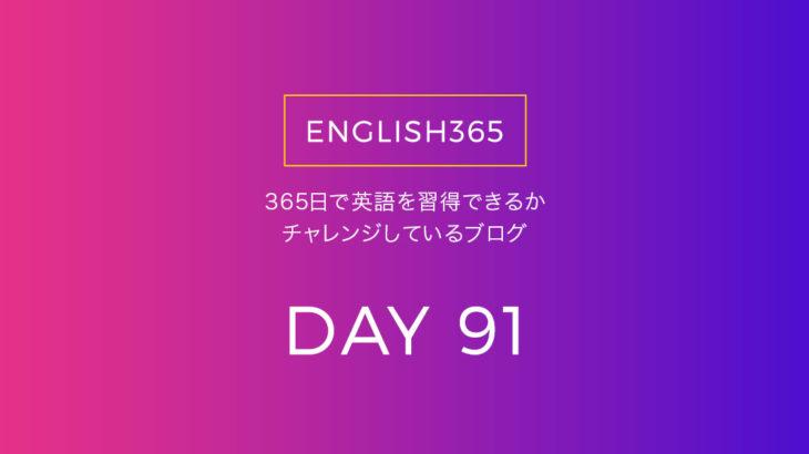 英語習得チャレンジ「91日目」…あけおめです!