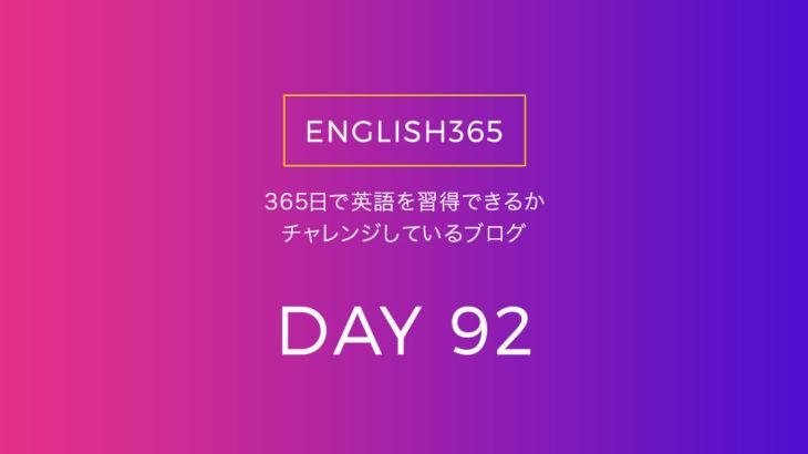 英語習得チャレンジ「92日目」…寝る前にごろごろ調べたり