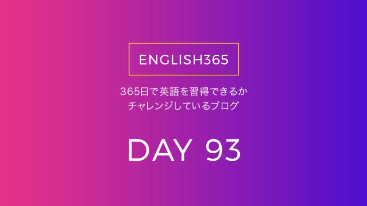 英語習得チャレンジ「93日目」…