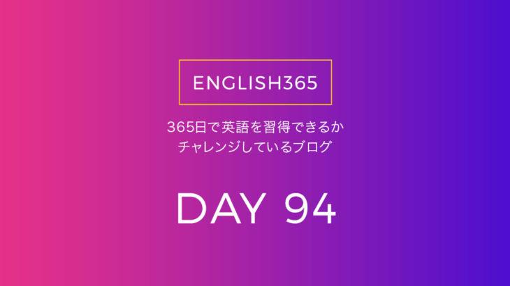 英語習得チャレンジ「94日目」…昨日ここの一言入れるの忘れた