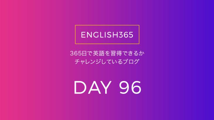 英語習得チャレンジ「96日目」…調べものいろいろ、通販も観た