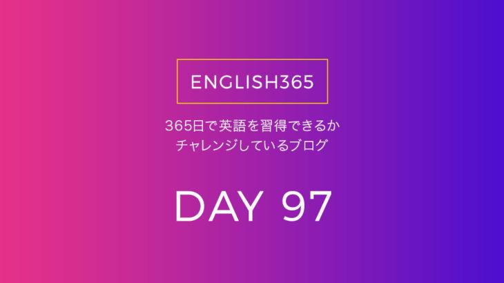 英語習得チャレンジ「97日目」…今日は色々な表現を知ったの巻