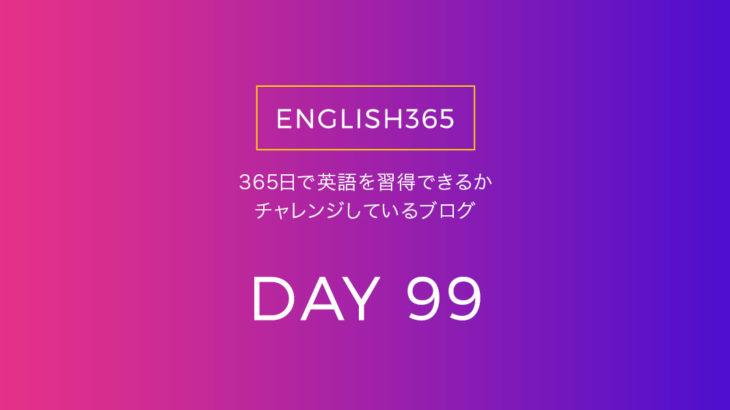 英語習得チャレンジ「99日目」…明日で3ケタ日数かあ