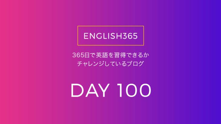 英語習得チャレンジ「100日目」…ついに連続100日になりました
