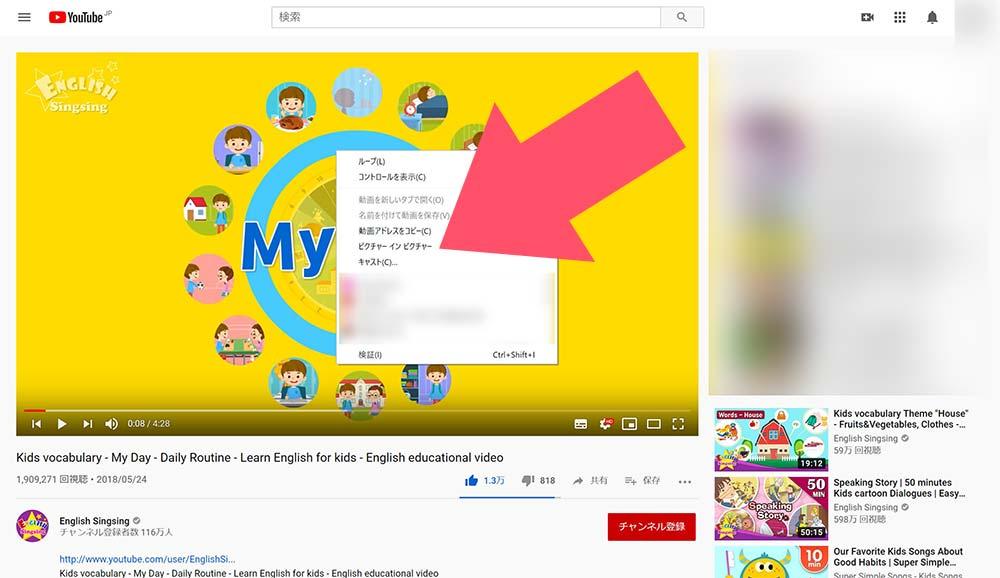 Youtube ピクチャーインピクチャー 動画の上で2回クリック
