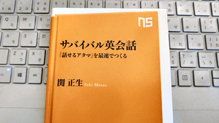 本:「サバイバル英会話」を読みました
