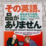 本:「その英語、品がありません」を読みました