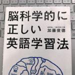 本:「脳科学的に正しい英語学習法」を読みました