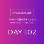英語習得チャレンジ「102日目」…待ち時間にできることはやった