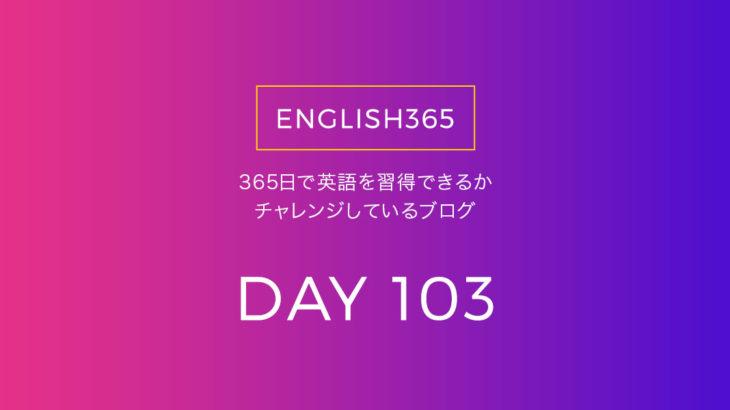 英語習得チャレンジ「103日目」…面白いサイトを見つけたので読んでた
