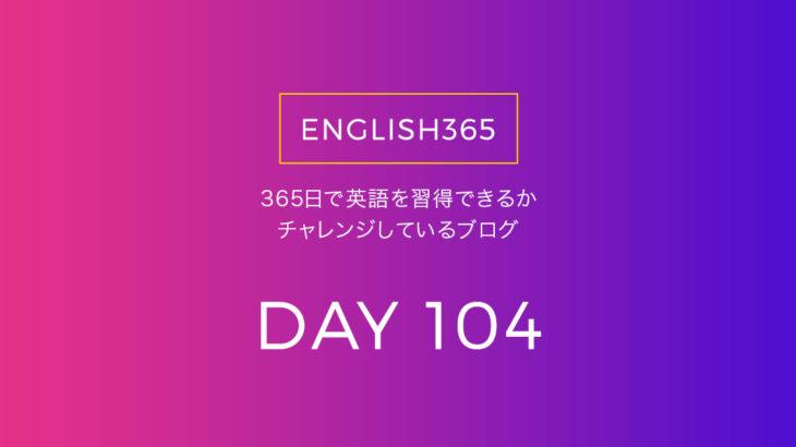 英語習得チャレンジ「104日目」…昨日のサイトを引き続き読んでる