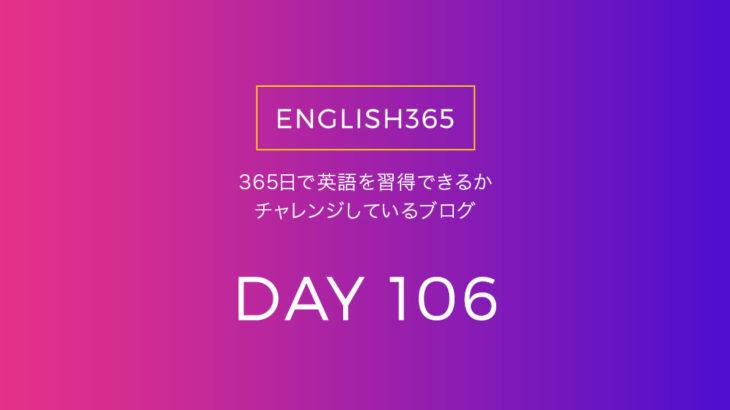 英語習得チャレンジ「106日目」…英語でよく使われる○○の言葉