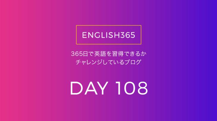 英語習得チャレンジ「108日目」…毎日試行錯誤、トライアンドエラー