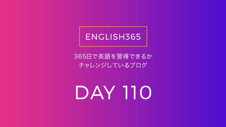 英語習得チャレンジ「110日目」…3か月前よりだいぶ分かるようになった
