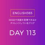英語習得チャレンジ「113日目」…言いたいことをすぐ英語にするのが大変だ