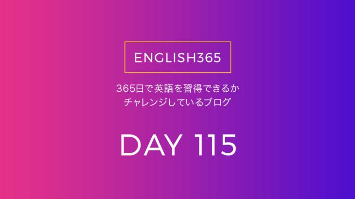 英語習得チャレンジ「115日目」…ちょっとずつ単語を調べているよ