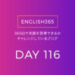 英語習得チャレンジ「116日目」…英語でまず考えてみるのもいいね