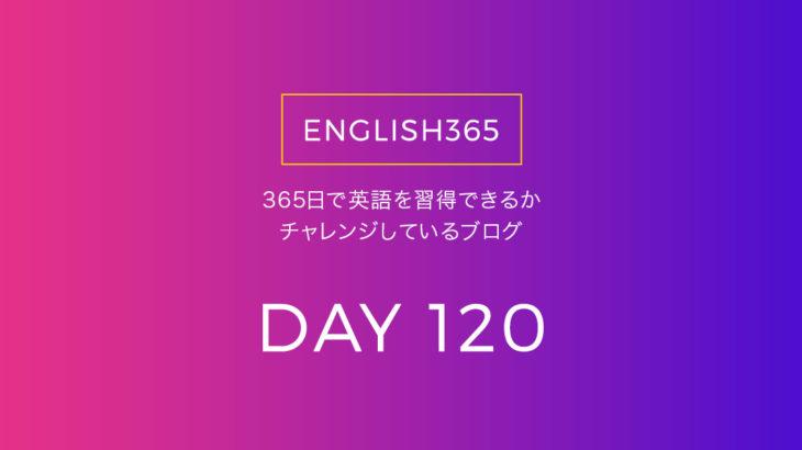 英語習得チャレンジ「120日目」…今日も移動中にいろいろ見てた