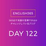 英語習得チャレンジ「122日目」…今日は進捗あんまりなし