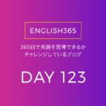 英語習得チャレンジ「123日目」…エマちゃんのWikipediaページ(英語)を読んでみた