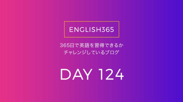 英語習得チャレンジ「124日目」…結局のところ慣れ