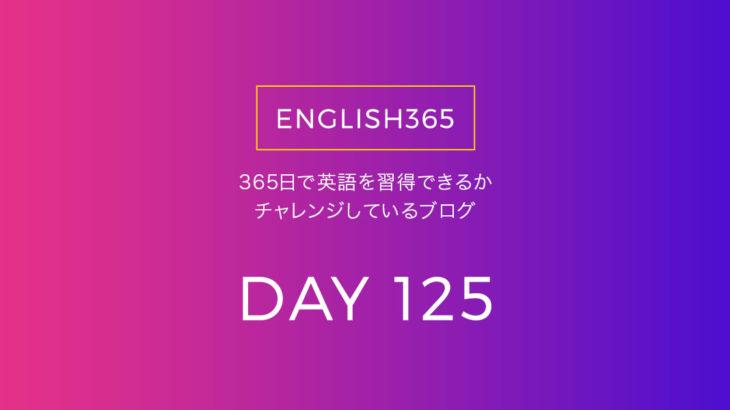 英語習得チャレンジ「125日目」…エマちゃんのWikipedia読み終わった