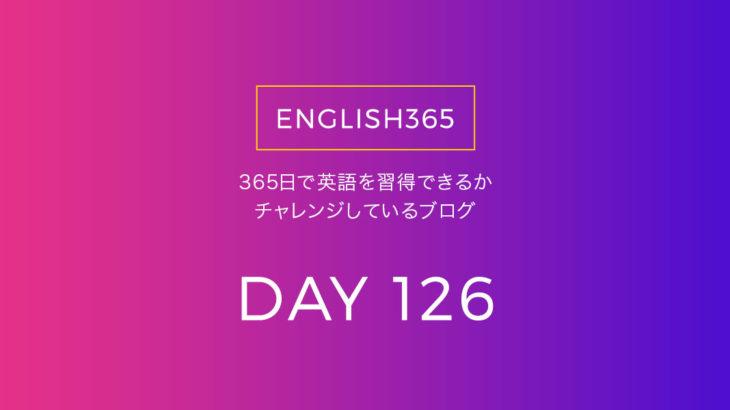 英語習得チャレンジ「126日目」…最近動画観てばっかりだなあ