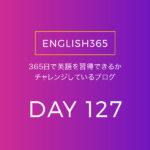 英語習得チャレンジ「127日目」…今日はバタバタしていたので特に進捗がない