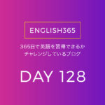 英語習得チャレンジ「128日目」…動画観たり調べものしたり