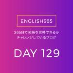 英語習得チャレンジ「129日目」…ちょっとじっくりめに動画を観たりした