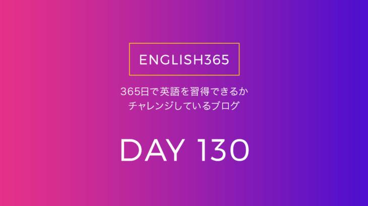 英語習得チャレンジ「130日目」…家事しながら動画観てお勉強