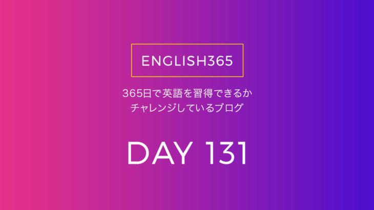 英語習得チャレンジ「131日目」…語源から単語を学べる面白いサイトみつけた!