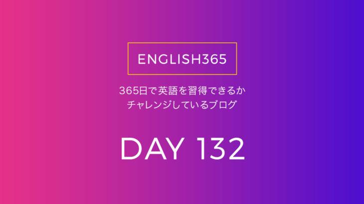 英語習得チャレンジ「132日目」…今日は調べものとかだけ