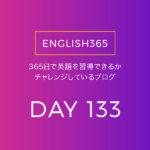 英語習得チャレンジ「133日目」…ゴハン食べながら動画観た
