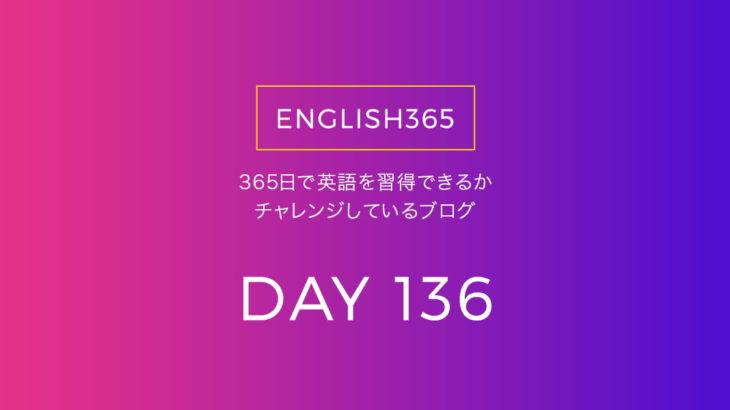 英語習得チャレンジ「136日目」…だいぶ気分がよくなったので集中力も回復
