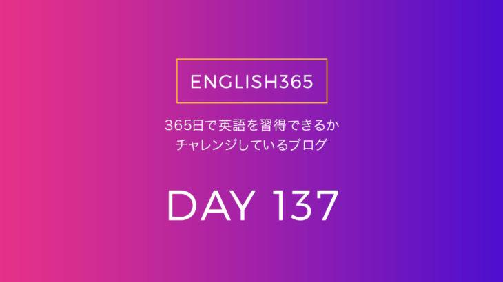 英語習得チャレンジ「137日目」…胃の調子がまだちょっとアレ