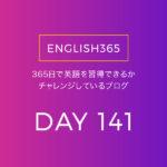 英語習得チャレンジ「141日目」…若者スラング
