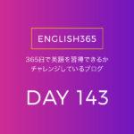 英語習得チャレンジ「143日目」…実際の会話サンプルとかが見たい