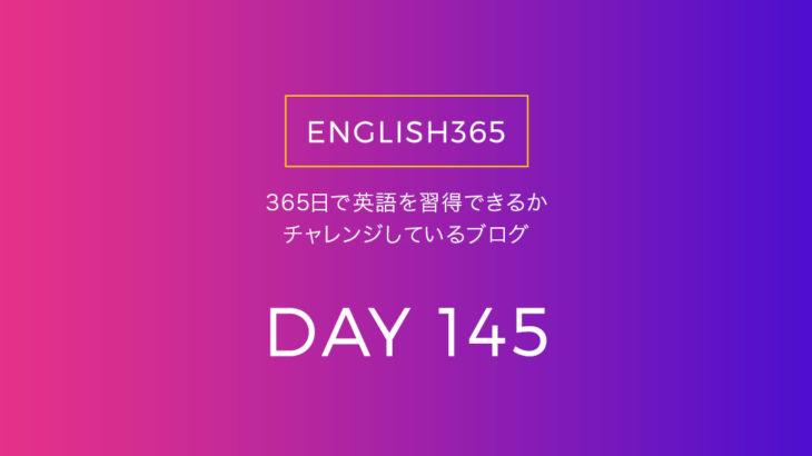 英語習得チャレンジ「145日目」…いい「会話」のアプリあった
