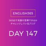 英語習得チャレンジ「147日目」…満員電車は避けよう