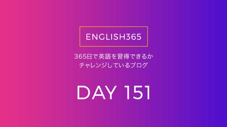 英語習得チャレンジ「151日目」…英語の慣用句ってたくさんあるんだろうね