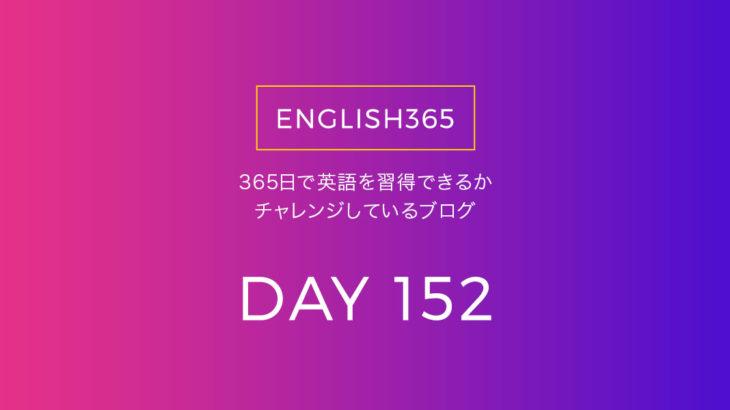 英語習得チャレンジ「152日目」…I have no time.