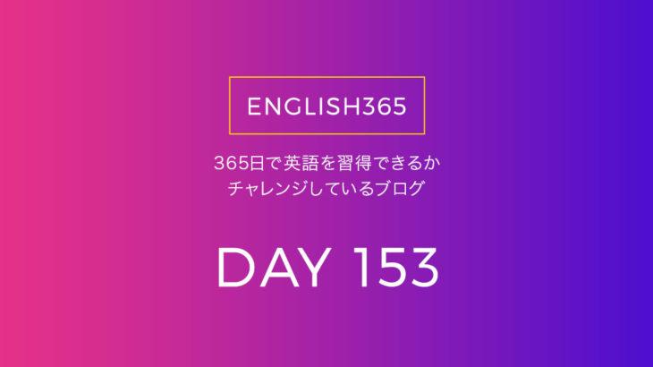英語習得チャレンジ「153日目」…動画とか色々観たりアプリで音声聴いたり